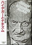 ハイデガーとナチズム <br>ヴィクトル・ファリアス