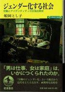 ジェンダー化する社会 <br>労働とアイデンティティの日独比較史 <br>世界歴史選書 <br>姫岡とし子
