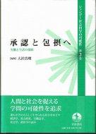 承認と包摂へ <br>労働と生活の保障 <br>ジェンダー社会科学の可能性 第2巻