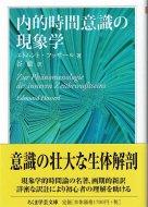 内的時間意識の現象学 <br>ちくま学芸文庫 <br>フッサール