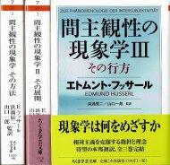 間主観性の現象学 <br>全3巻揃 <br>ちくま学芸文庫 <br>フッサール