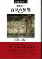 白蟻の夢魔 <br>短編小説集 <br>台湾熱帯文学 4