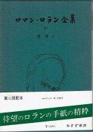 ロマン・ロラン全集 <br>第36巻 <br>書簡 4