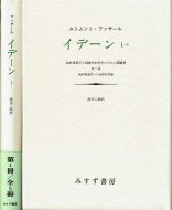 イデーン 1 <br>純粋現象学と現象学的哲学のための諸構想 <br>第1巻(1-1,1-2)2冊揃 <br>純粋現象学への全般的序論 <br>フッサール