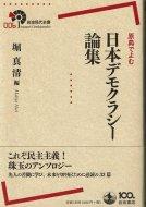 原典でよむ <br>日本デモクラシー論集 <br>岩波現代全書