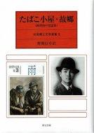 台湾郷土文学選集 3 <br>たばこ小屋・故郷 <br>鍾理和中短篇集