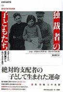 独裁者の子どもたち <br>スターリン、毛沢東からムバーラクまで <br>ジャン=クリストフ・ブリザール+クロード・ケテル