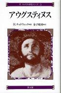 アウグスティヌス <br><コンパクト評伝シリーズ> <br>H. チャドウィック