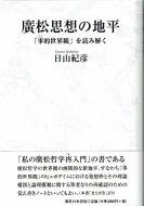 廣松思想の地平 <br>「事的世界観」を読み解く <br>日山紀彦