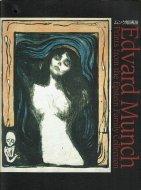 ムンク版画展 <br>EDvard Munch <br>Prints from the Epstein Family Collection <br>図録