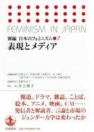 表現とメディア <br>≪新編 日本のフェミニズム 7≫