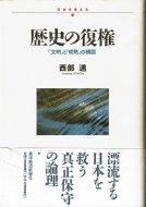 歴史の復権 <br>「文明」と「成熟」の構図 <br>≪日本を考える≫ <br>西部邁