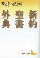 新約聖書外典 <br>≪講談社文芸文庫≫