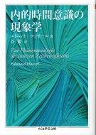 内的時間意識の現象学 <br>≪ちくま学芸文庫≫ <br>フッサール