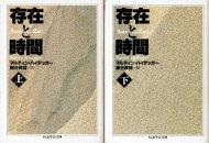 存在と時間 <br>≪ちくま学芸文庫≫ <br>上下2冊揃<br>ハイデガー