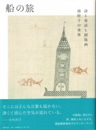 船の旅 <br>詩と童話と銅版画 <br>南桂子の世界