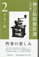 神吉拓郎傑作選 2 <br>食と暮らし編