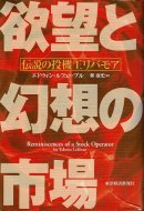 欲望と幻想の市場 <br>伝説の投機王リバモア <br>エドウィン・ルフェーブル
