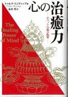 心の治癒力 <br>チベット仏教の叡智 <br>トゥルク・トンドゥップ