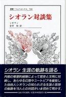 シオラン対談集 <br>≪叢書・ウニベルシタス≫