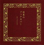 日本のブックカバー <br>書皮友好協会