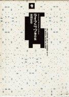 ライプニッツ著作集 <br>第9巻 <br>後期哲学