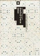 ライプニッツ著作集 <br>第8巻 <br>前期哲学