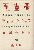 五重奏 <br>アンヌ・フィリップ