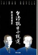 台湾抗日小説選 <br>≪研文選書 41≫
