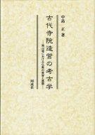 古代寺院造営の考古学 <br>南山城における仏教の受容と展開 <br>中島正