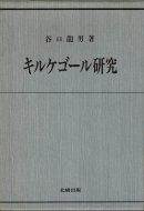 キルケゴール研究 <br>谷口龍男