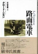 路面電車 <br>クロード・シモン