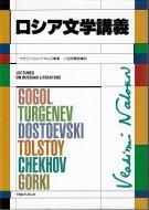 ロシア文学講義 <br>ナボコフ