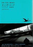 オン・ザ・ロード <br>池澤夏樹=個人編集 世界文学全集 1-1 <br>ジャック・ケルアック