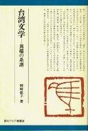 台湾文学 <br>異端の系譜 <br>≪現代アジア叢書≫ <br>岡崎郁子