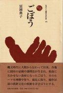 ごぼう <br>≪ものと人間の文化史≫ <br>冨岡典子