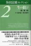 生の歓び <br>食・美・旅 <br>≪多田富雄コレクション 第2巻≫