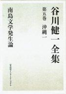 谷川健一全集 <br>第5巻 沖縄 1 <br>南島文学発生論