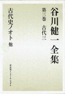 谷川健一全集 <br>第3巻 古代 3 <br>古代史ノオト 他