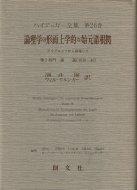 論理学の形而上学的な始元諸根拠 <br>ライプニッツから出発して <br>第2部門 講義(1919-44) <br>ハイデッガー全集 第26巻