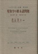 現象学の根本諸問題 <br>第2部門 講義(1919‐44) <br>ハイデッガー全集 第24巻