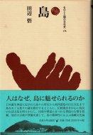 島 <br>≪ものと人間の文化史≫ <br>田辺悟