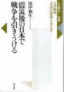震災後の日本で戦争を引きうける <br>吉本隆明『共同幻想論』を読み直す <br>≪いま読む!名著≫ <br>田中和生