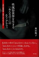 性風俗世界を生きる「おんなのこ」のエスノグラフィ <br>SM・関係性・「自己」がつむぐもの <br>熊田陽子