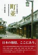 日本の原風景 町並 <br>重要伝統的建造物群保存地区 <br>森田敏隆