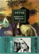 イギリス2 <br>≪集英社ギャラリー 世界の文学 3≫ <br>ブロンテ/ディケンズ/ハーディ