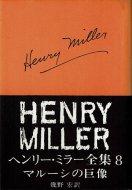 ヘンリー・ミラー全集 第8巻 <br>マルーシの巨像
