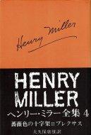ヘンリー・ミラー全集 第4巻 <br>薔薇色の十字架 2 <br>プレクサス