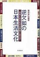 逆欠如の日本生活文化 <br>日本にあるものは世界にあるか <br>園田英弘