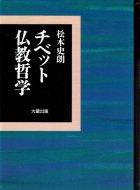 チベット仏教哲学 <br>松本史朗